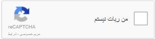 گوگل ریکپچا فارسی