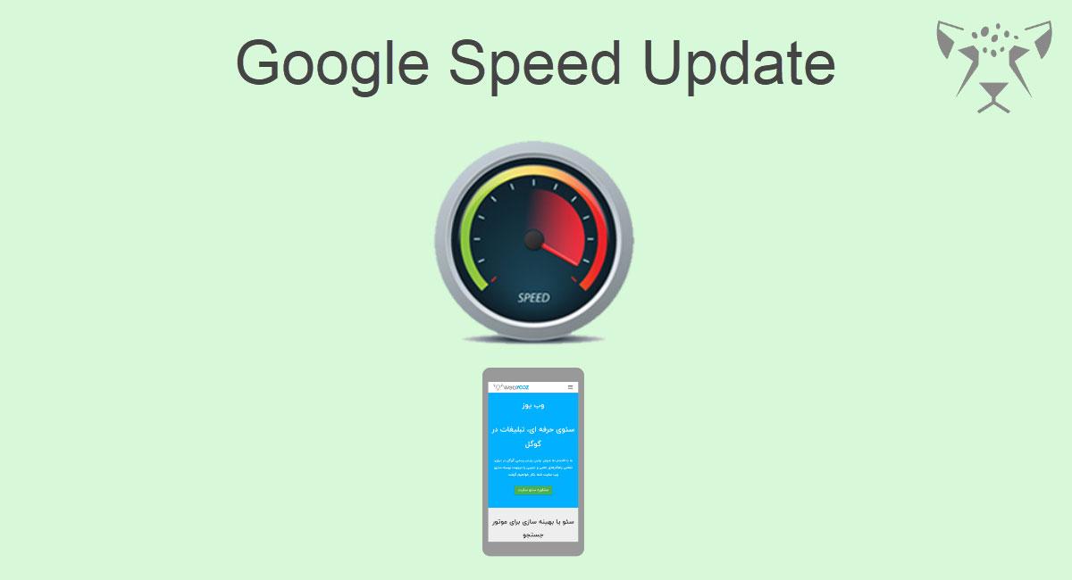 آپدیت سرعت گوگل
