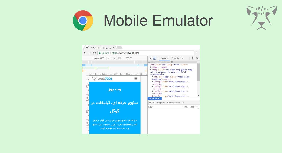 آموزش شبیه ساز موبایل گوگل کروم