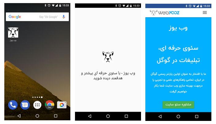 وب یوز Progressive Web App