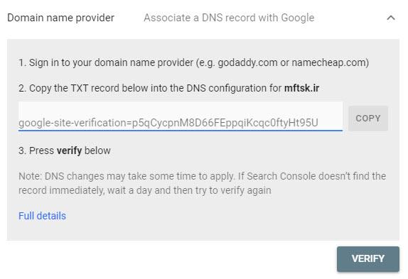 تایید مالکیت توسط رکورد DNS برای گوگل سرچ کنسول