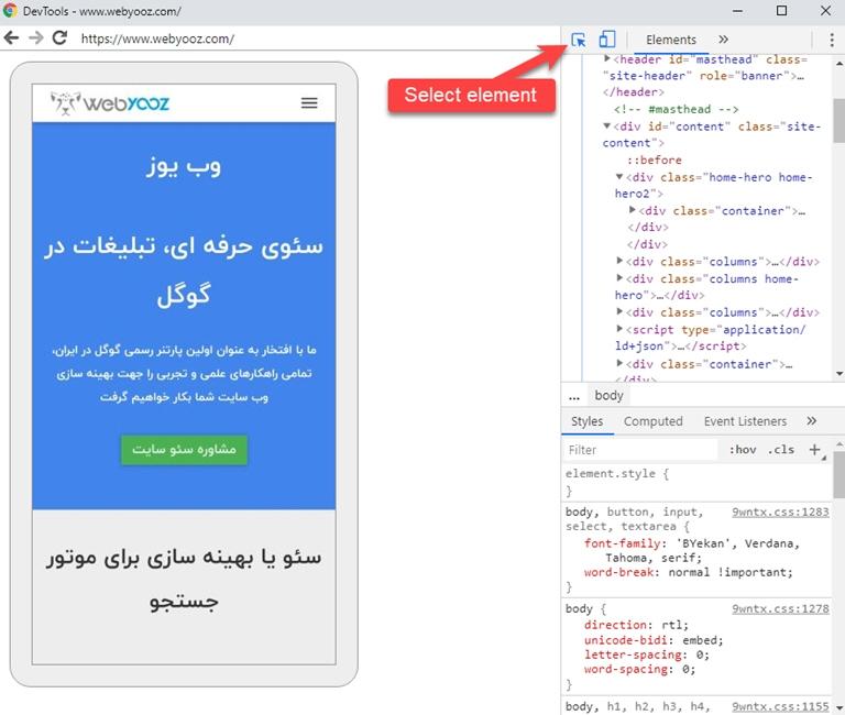گزینه Select element در DevTools مرورگر گوگل کروم
