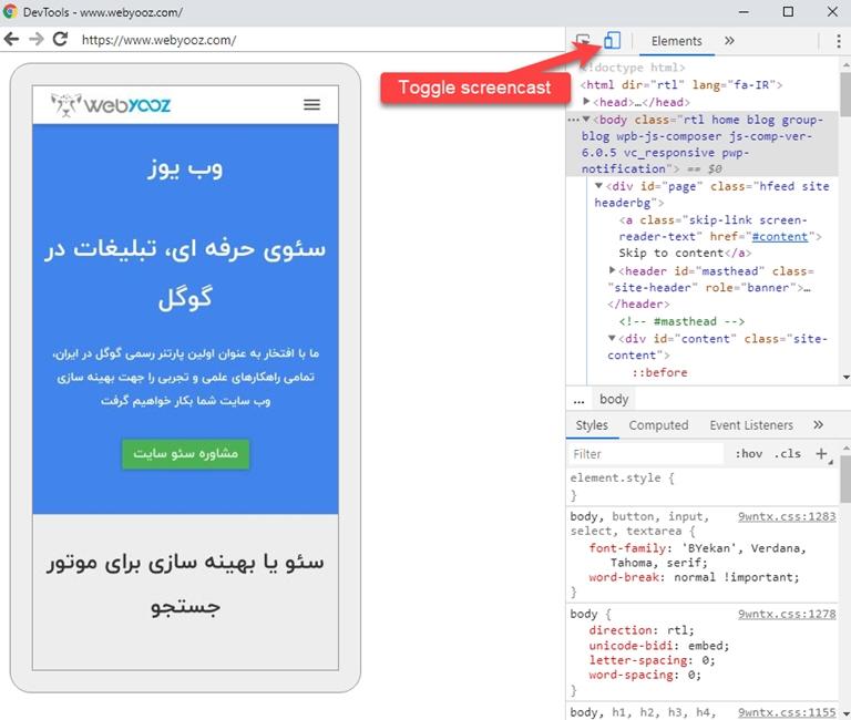 گزینه Toggle screencast در DevTools مرورگر گوگل کروم